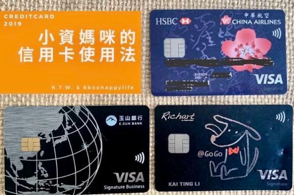 2019年小資媽咪的信用卡用法分享 台新黑狗GOGO 飛狗FLYGO 匯豐華航聯名 玉山商務御璽 Ubear 網購、行動支付、國外旅遊推薦信用卡