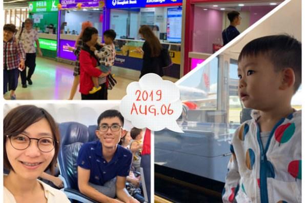 [遊記] 不到兩萬元玩瘋泰國曼谷|2019暑假|親子旅遊|第一天行程規劃|電子落地簽建議&心得分享