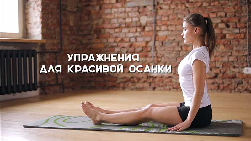 Комплекс упражнений для выработки правильной осанки