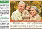 Анонс газеты «Ваши ключи к здоровью» на октябрь 2016 г.