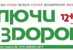 Вышел из печати январский номер газеты «Ваши ключи к здоровью»