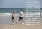 Физические упражнения в борьбе против рака