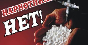 26 июня – День борьбы с наркоманией