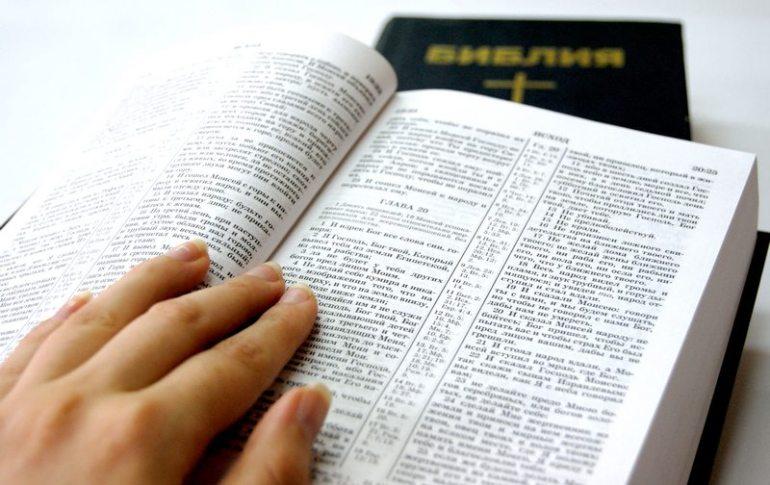 Библейские тексты, которые поддержат в трудную минуту