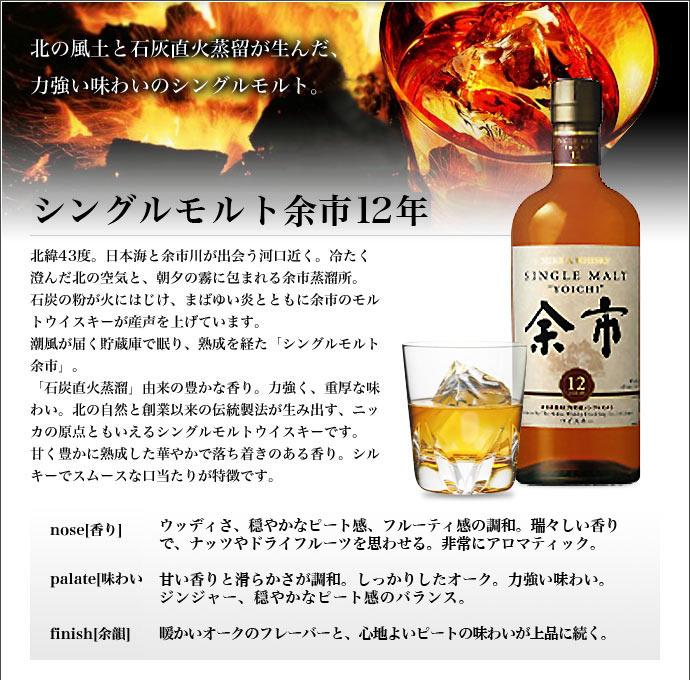 Nikka Yoichi 12Y Whisky 日本余市12年威士忌