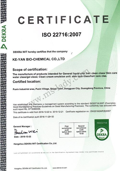 多國聯合研發 國際美容認證