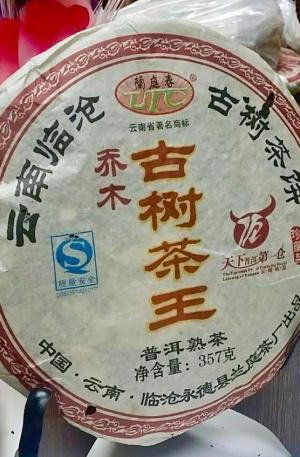 Puer Tea 雲南臨滄喬木古樹茶王 熟茶