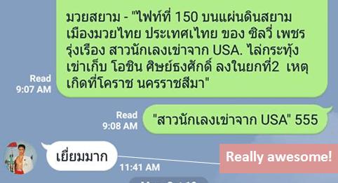dieselnoi-sao-nakleng-khao