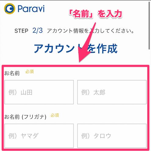 paravi 登録画像3