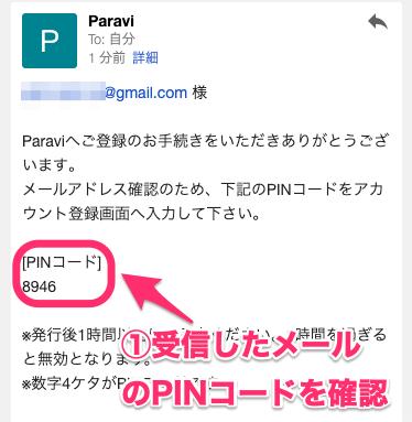paravi 登録画像5