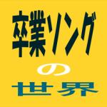 卒業ソング冨田明宏って誰?TV出演歌手はやっぱり!アニソンも!