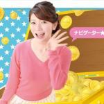 神谷文乃アナが可愛いが性格は凄い!彼氏や趣味や特技も公開!