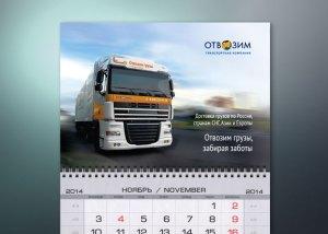 Настенный квартальный календарь ТК «Отвозим»