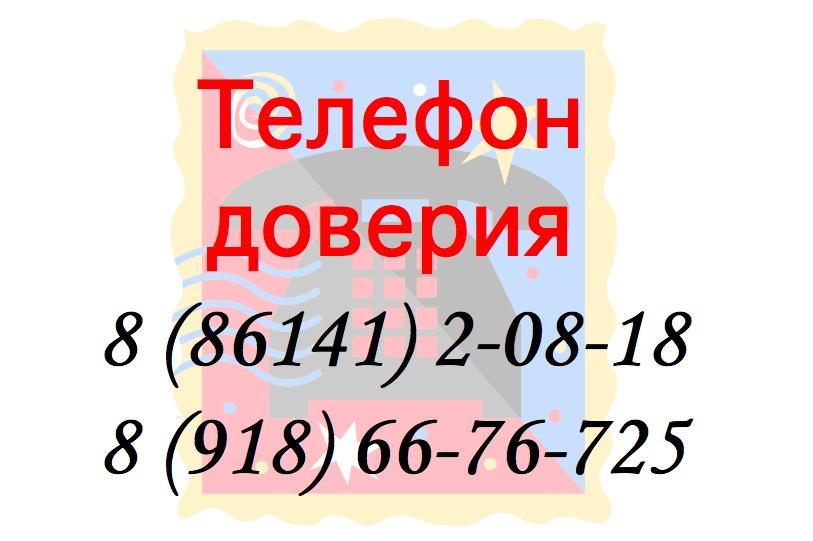 tel-doveriya