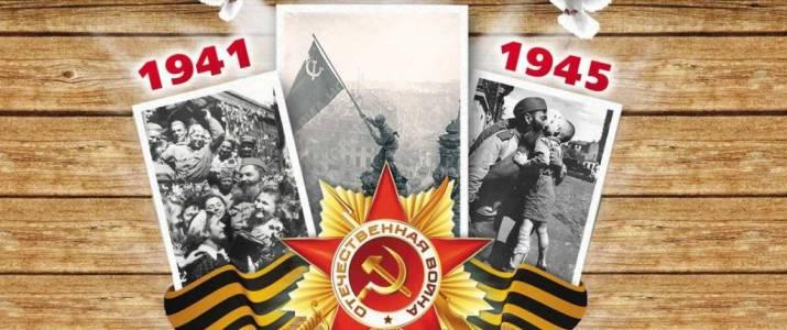 1941 — 1945