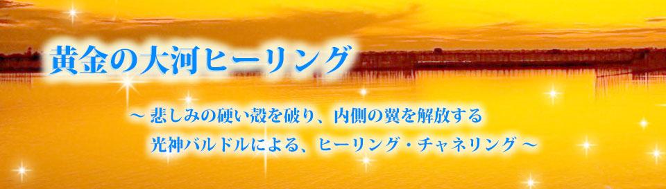 黄金の大河ヒーリング~ 悲しみの硬い殻を破り、内側の翼を解放する、光神バルドルによる、ヒーリング・チャネリング