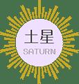 天使と星のヒーリング 土星のチャネリングメッセージ