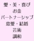 金星のキーワード