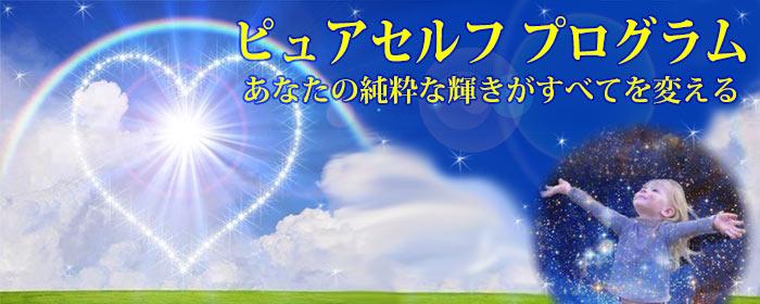 ピュアセルフプログラム~あなたの純粋な輝きがすべてを変える~