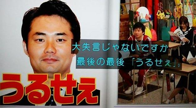しくじり先生 杉村太蔵 大失言じゃないですか「うるせえ」