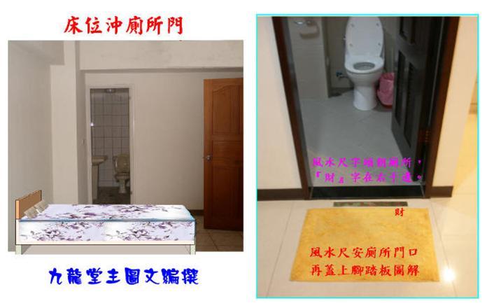 床位沖廁所門 | 九龍堂開運網