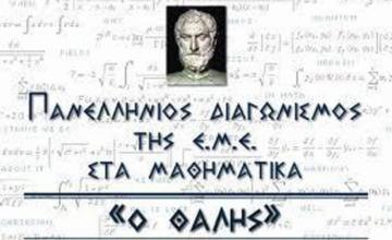 """Pjesëmarrje në Konkursin Matematikor """"THALIS"""""""