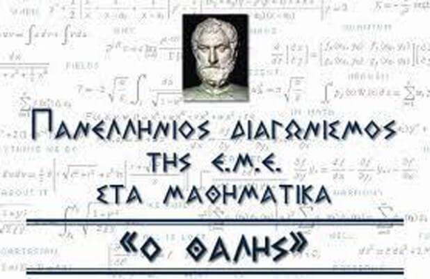 Συμμετοχή στον 78ο Πανελλήνιο Διαγωνισμό στα Μαθηματικά, «Ο ΘΑΛΗΣ»