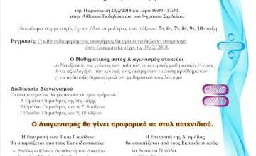 2η Μαθηματική Σκυταλοδρομία