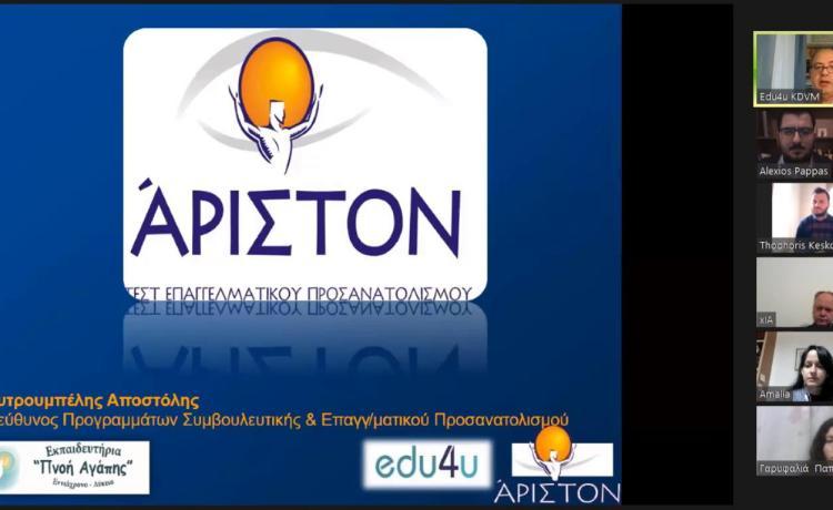 """Webinar """"Τεστ Επαγγελματικού Προσανατολισμού Ariston"""" (18.03.2021)"""