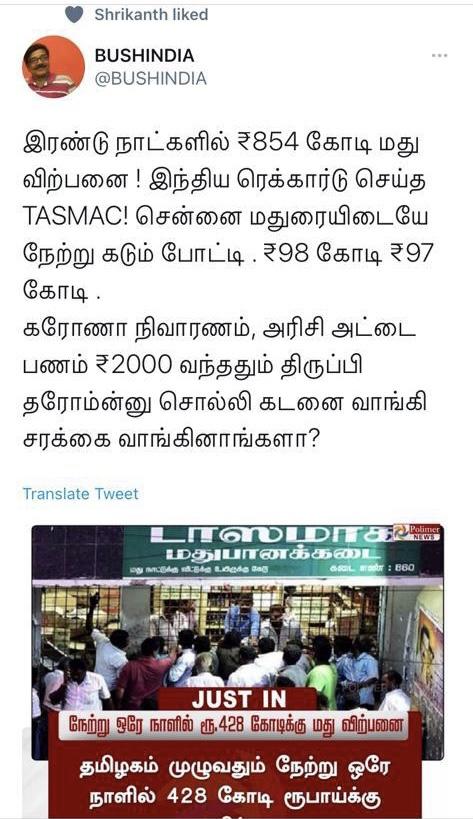 TASMAC