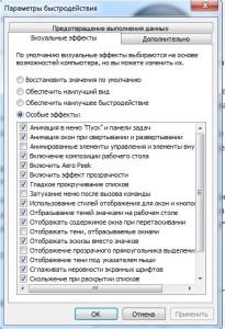 меню Быстродействие. Оптимизация работы Windows 7