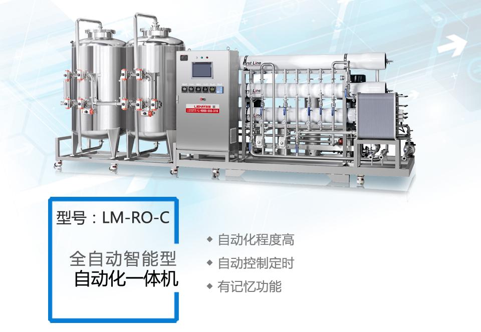 LM-RO-C 全自動智能型RO反滲透膜水處理設備 - 廣州聯盟機械-真空均 ...
