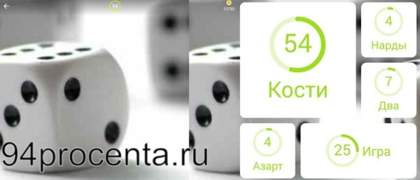 Кубики - 94 процента ответ к игре