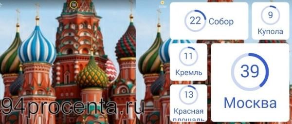 Москва - 94 процента ответ к игре