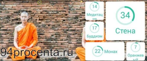 Монах - 94 процента ответ к игре