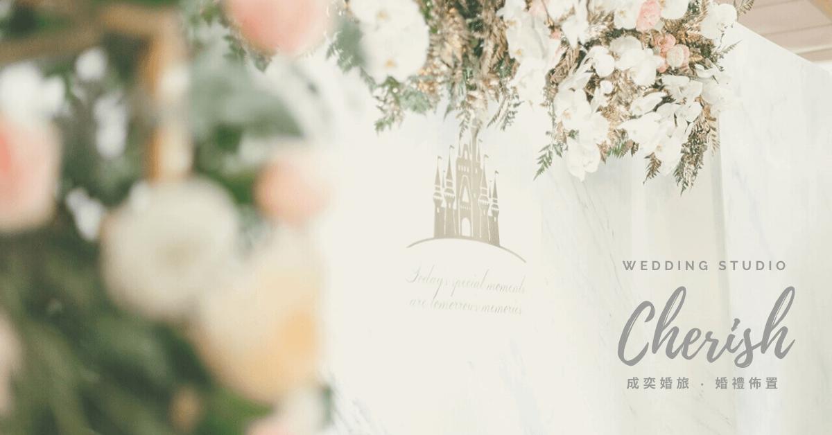 婚禮佈置|Cherish 成奕婚旅,台南鮮花婚佈推薦,加高加寬平價背板!
