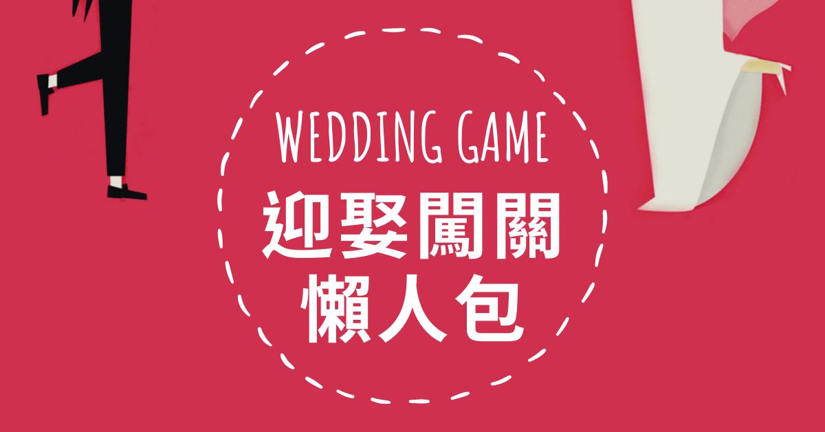 創意婚禮|20種道具簡單的迎娶闖關遊戲精選推薦懶人包! (免費下載)