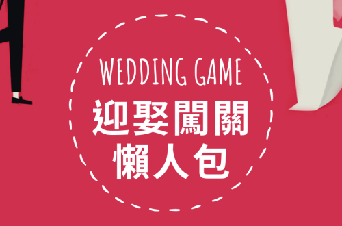 wedding-闖關-迎娶-道具-activity-94sis-婚禮好姊妹-natalie-懶人包-遊戲