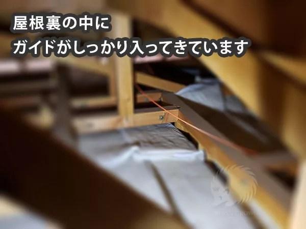 屋根裏に引き込まれたガイド