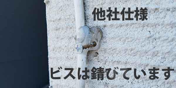 A社施工のビスは防水していても錆びています