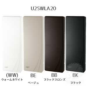 U2SWLA20カラーバリエーション