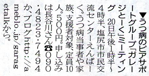「松本平タウン情報」2015年12月15日