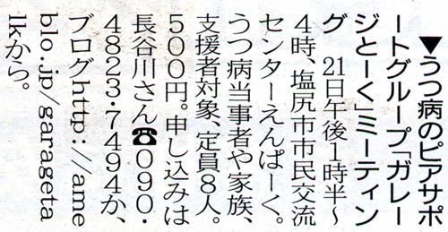 「松本平タウン情報」2016年2月13日