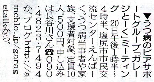 「松本平タウン情報」2015年9月15日