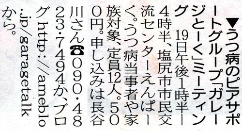 「松本平タウン情報」2014年10月16日