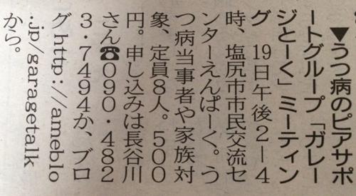 松本平タウン情報2014年1月11日