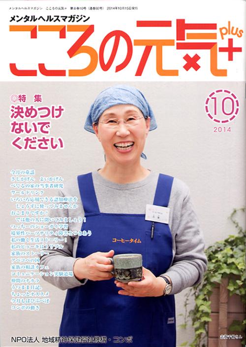 『こころの元気+』2014年10月号