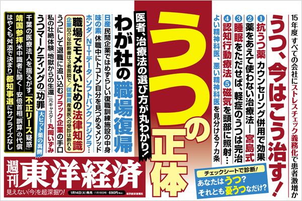 週刊東洋経済(2014年1月18日号)