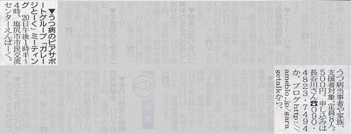 「松本平タウン情報」2016年3月12日