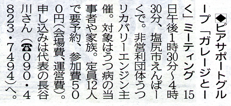 「市民タイムス」2015年2月8日